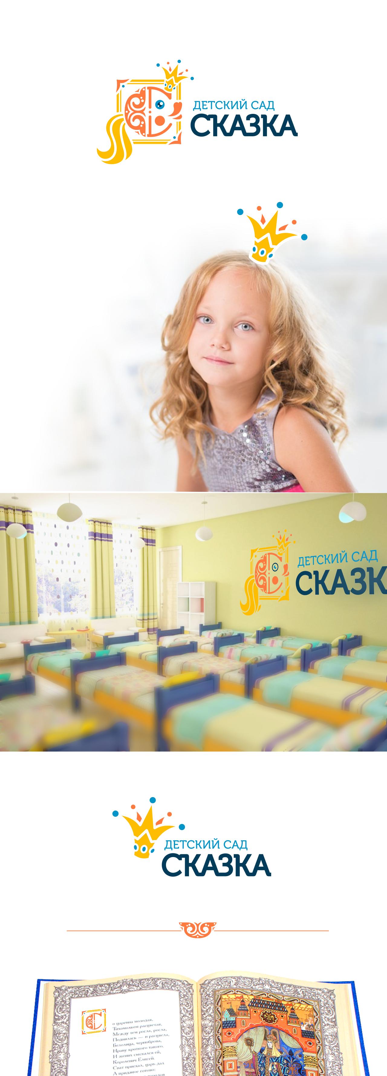 skazka_