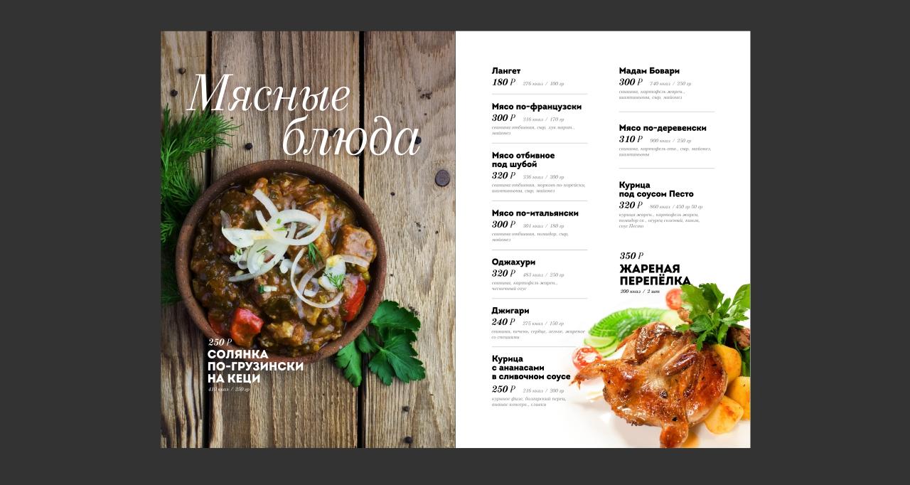 Как сделать меню для ресторана фото 373